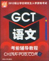 2012硕士学位研究生入学资格考试 GCT语文考前辅导教程
