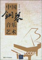中国钢琴音乐艺术