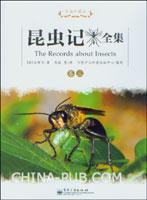 (特价书)昆虫记全集.卷三(古典珍藏本)