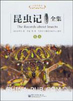 (特价书)昆虫记全集.卷五(古典珍藏本)
