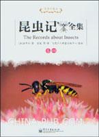 (特价书)昆虫记全集.卷四(古典珍藏本)