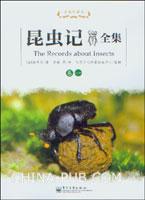 (特价书)昆虫记全集.卷一(古典珍藏本)