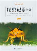 (特价书)昆虫记全集.卷七(古典珍藏本)
