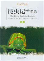 (特价书)昆虫记全集.卷六(古典珍藏本)