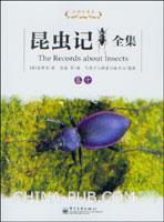(特价书)昆虫记全集.卷十(古典珍藏本)