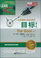 目标(第3版)(白金版):企业管理小说成功典范