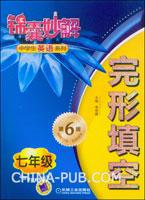 锦囊妙解中学生英语系列.完形填空(七年级第6版)