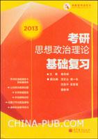 2013考研思想政治理论基础复习