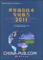 世界前沿技术发展报告.2011[按需印刷]