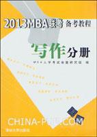2013MBA联考备考教程.写作分册