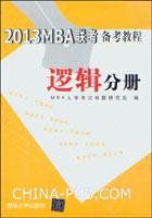 2013MBA联考备考教程.逻辑分册