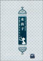 水孩子(插图・中文导读英文版)