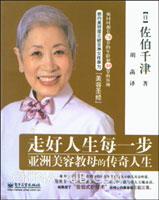 (特价书)走好人生每一步:亚洲美容教母的传奇人生