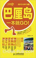 (特价书)巴厘岛一本就GO!:2012~2013版
