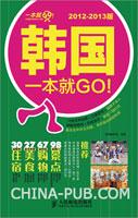 (特价书)韩国一本就GO!:2012~2013版