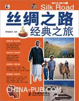 丝绸之路经典之旅(2012~2013版)