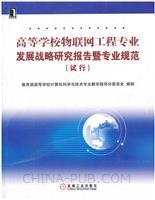 高等学校物联网工程专业发展战略研究报告暨专业规范(试行)[按需印刷]