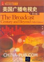 美国广播电视史(第5版)