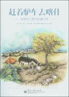 赶着驴车去喀什:香港阿凡提的新疆之旅(全彩)