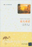 豪夫童话(插图.中文导读英文版)