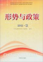 形势与政策:2012秋
