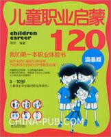 儿童职业启蒙120:我的第一本职业体验书(漫画版)