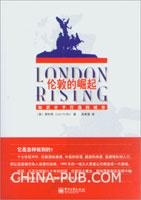 伦敦的崛起:知识分子打造的城市