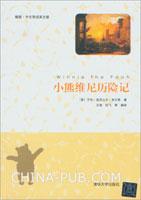 小熊维尼历险记(插图.中文导读英文版)