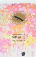 骑鹅旅行记(插图・中文导读英文版)