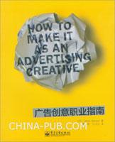 广告创意职业指南(全彩)