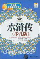 水浒传(少儿版)(彩色插图版)