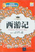 西游记(彩色插图版)
