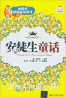 安徒生童话(彩色插图版)