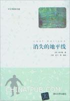 消失的地平线(中文导读英文版)