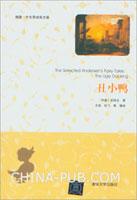 丑小鸭(插图.中文导读英文版)