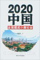 2020中国全面建成小康社会