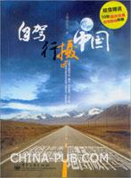 自驾行摄中国