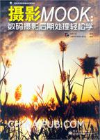 摄影MOOK:数码摄影后期处理轻松学(全彩)(含DVD光盘1张)