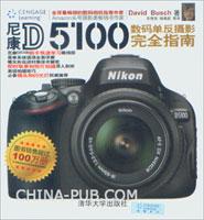 尼康D5100数码单反摄影完全指南