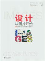 设计,从图片开始:63位国际设计师的图片使用术(全彩)