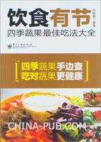 (特价书)饮食有节:四季蔬果最佳吃法大全(双色)