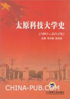 太原科技大学史(1951-2012年)