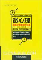 微心理:细微心理变动的力量