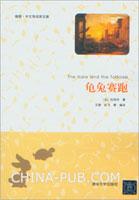 龟兔赛跑(插图・中文导读英文版)