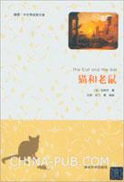 猫和老鼠(插图・中文导读英文版)