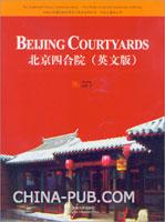 北京四合院(英文版)