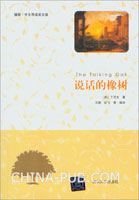 说话的橡树(插图・中文导读英文版)