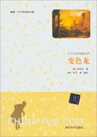 变色龙(插图・中文导读英文版)