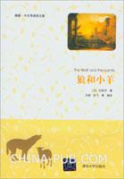 狼和小羊(插图・中文导读英文版)