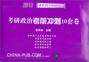 考研政治考前冲刺10套卷(2013)